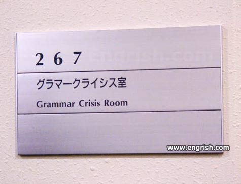 Funny Pictures go here Grammar-crisis-room