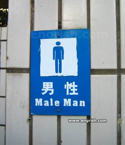 Funny Pictures go here Male-man-sign