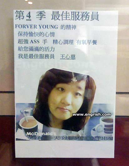 http://www.engrish.com//wp-content/uploads/2008/10/forever-young-ass.jpg