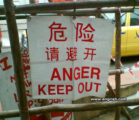 http://www.engrish.com//wp-content/uploads/2009/07/anger-keep-out.jpg