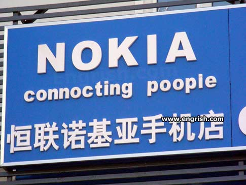 The official thread of lulz. Nokia-connocting-poopie