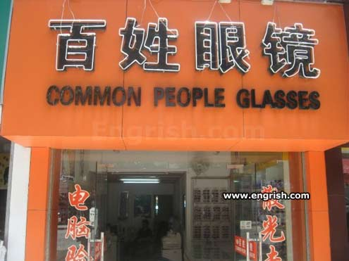 Common-People-Glasses.jpg