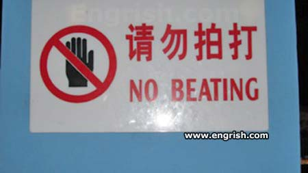 http://www.engrish.com/wp-content/uploads//2013/05/no-beating.jpg