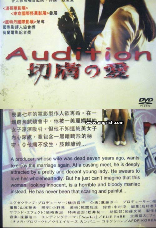 Audition-DVD