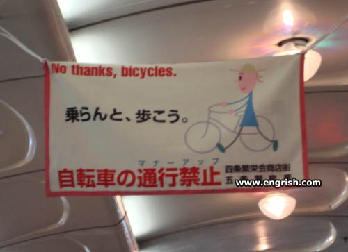 no-thanks-bicycles