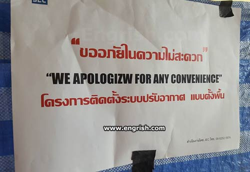 apologizw-for-any-convenience