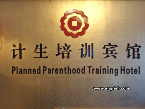 planned-parenthood-training-hotel