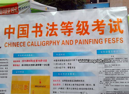 CHINECE-CALLIGRPHY-AND-PAINFING-FESFS.jp