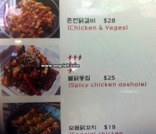 Spicy_chicken_asshole