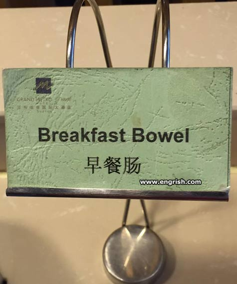 breakfast-bowel