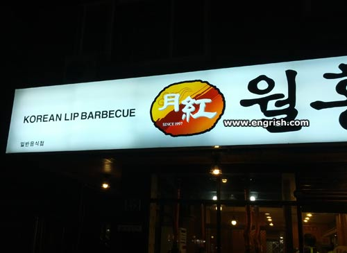 korean-lip-barbeque