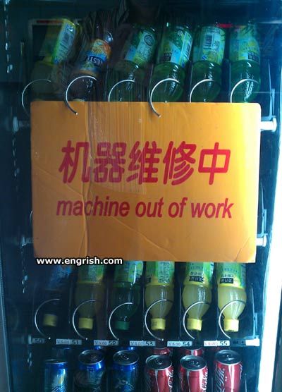 machine-out-of-work