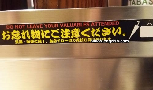 do-not-leave-valuables-attended