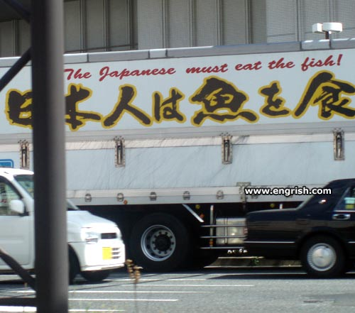 japanese-must-eat-the-fish.jpg