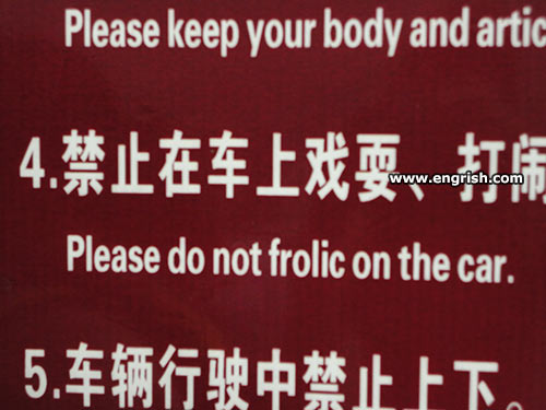do-not-frolic-on-the-car