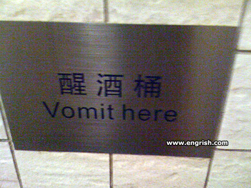 vomit-here.jpg