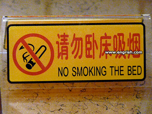 no-smoking-the-bed.jpg