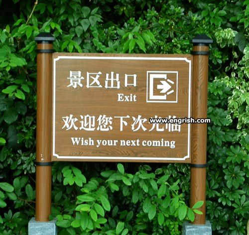 wish-your-next-coming