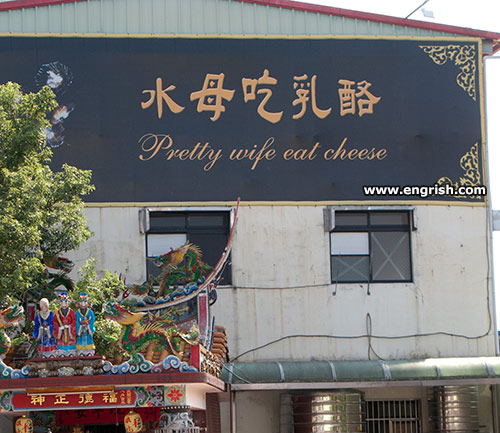Pretty-Wife-Eat-Cheese