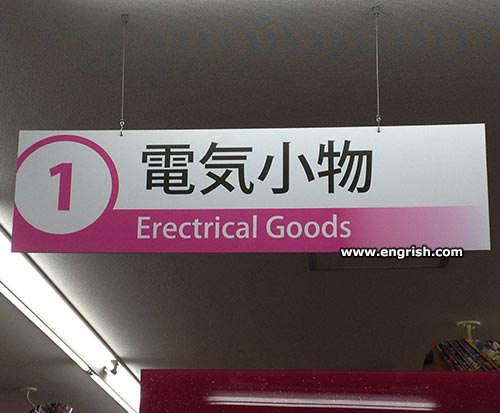 erectical-goods