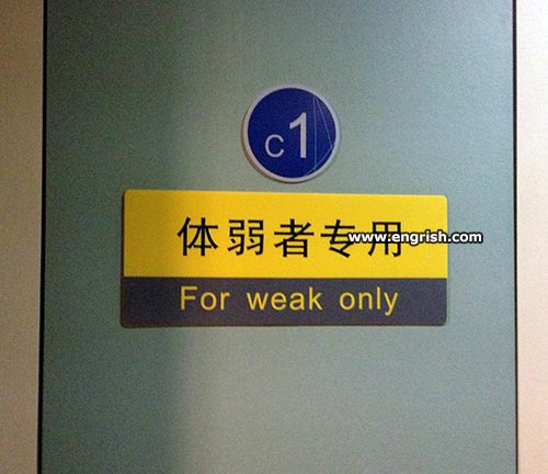 for-weak-only