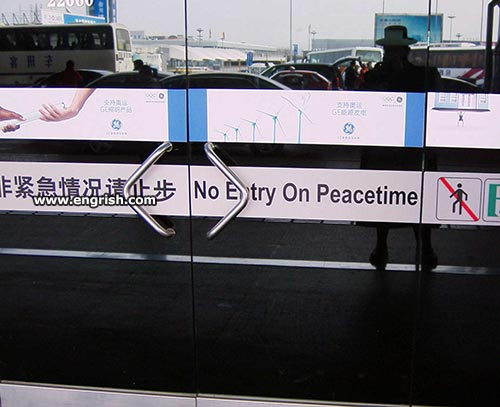 no-entry-on-peacetime