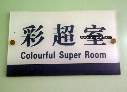 colorful-super-room.jpg